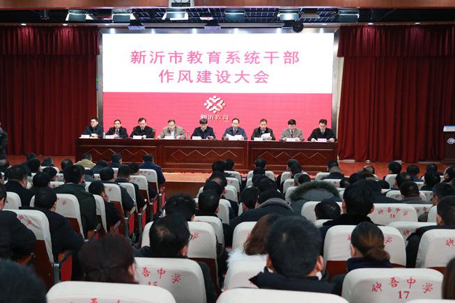 市教育局召开全市教育系统干部作风建设大会