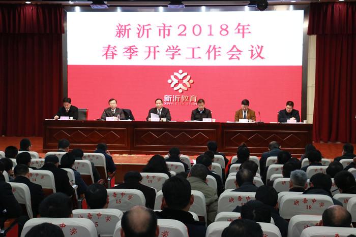 市教育局召开2018年春季开学工作会议