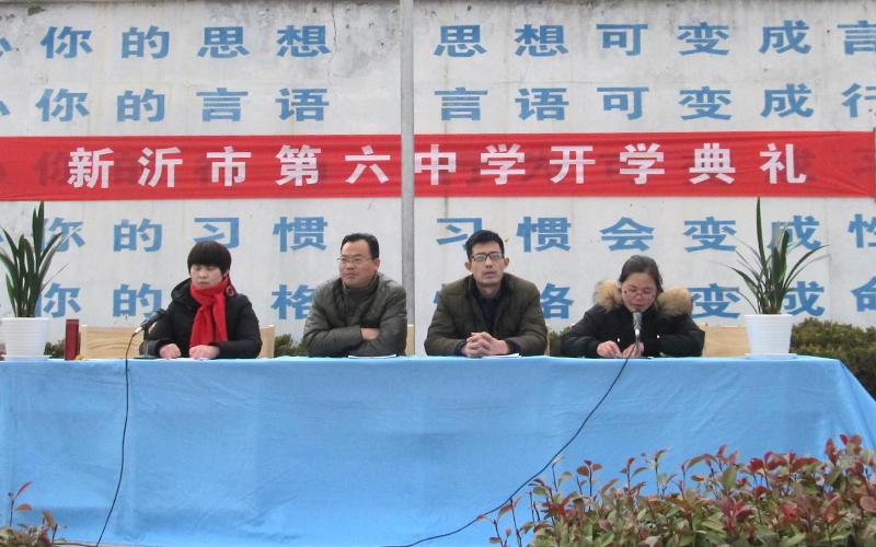 新沂市第六中学隆重举行新学期开学典礼